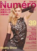 Kasia Struss - Numero Japan - Issue #39 - Sep 2010 (x13)