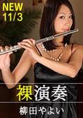Drama Collection - 110310_960 - Yayoi Yanagida